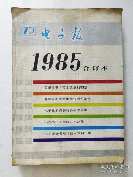電子報1985年合訂本