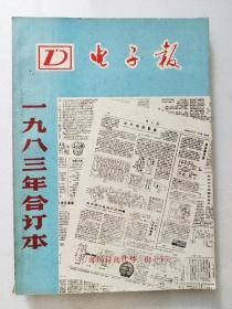 電子報1983年合訂本。