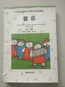 音乐(中等职业学校幼儿教育专业实验教材)