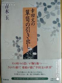 日文原版书 幸田文の箪笥の引き出し 青木玉(著)新潮社