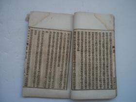 东周列国全志(卷四----卷八,线装)****A7