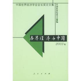 世界经济与中国2003年