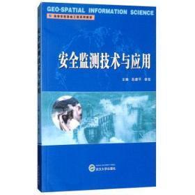安全监测技术与应用 岳建平,徐佳 武汉大学出版社