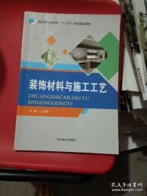 特价图书装饰材料与施工工艺9787531071969