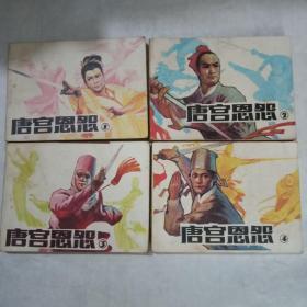连环画:唐宫恩怨(全四册)