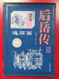 后岳传(中国古典名著连环画珍藏版),一版一印