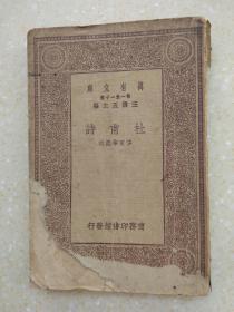 杜甫诗—学生国学丛书(万有文库)