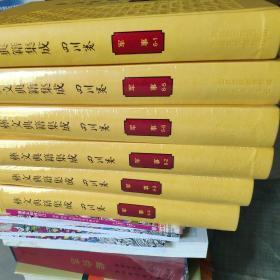 彝文典籍集成 四川卷 军事(1~6)
