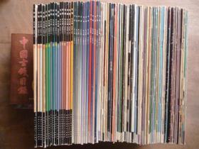 收藏1995年2-12.1996年1-12.1997年1-12.1998年1-8.1999年1-12.2000年1-12.2001年1-4.共71本