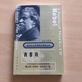诺贝尔文学奖精品典藏文库 青春诗