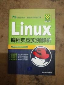 Linux编程典型实例解析