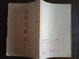 初级中学语文课本第四册(1952年,写划较多)