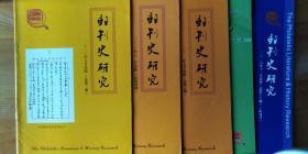 邮刊史研究 总3、4、5、8、18 合售