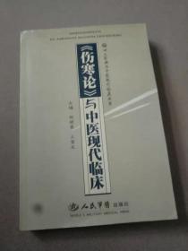 《伤寒论》与中医现代临床
