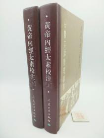 黄帝内经太素校注(上、下册)