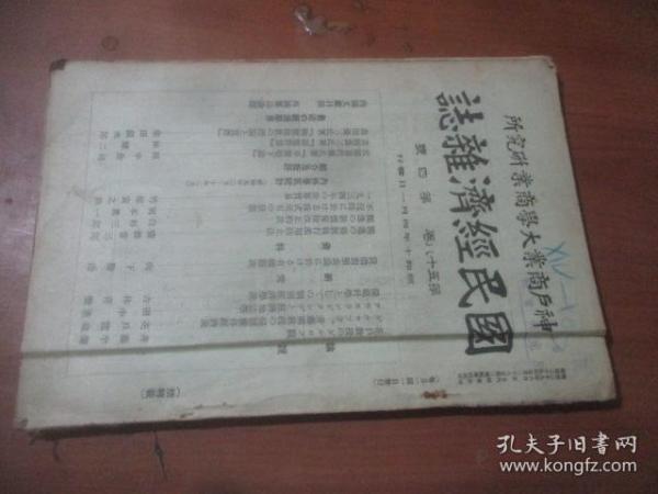 國民經濟雜志 第五十八卷 第四號 日文