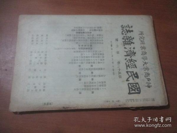 國民經濟雜志 第五十八卷 第六號 日文