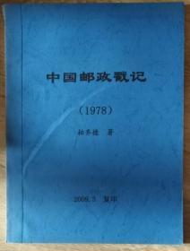 中国邮政戳记1978影印件 封面有褶皱