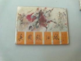 四川连环画64开小人书薛丁山征西兵困锁阳城