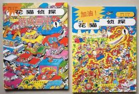 松下知良著花猫侦探:加油+游戏画册 【两册 】绝版图书