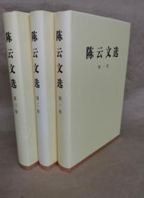 正版全新  陈云文选 全三卷册套装(精装) 陈云著作