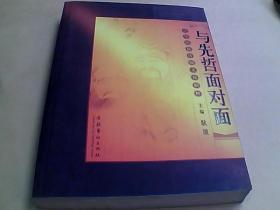 与先哲面对面:中华民族传统文化精粹(签名本)
