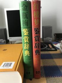 红楼梦鉴赏辞典金瓶梅鉴赏辞典 两册合售