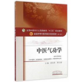 中医气功学 第十版 刘天君 章文春 中国中医药出版社