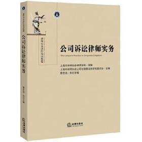 公司诉讼律师实务 上海市律师协会公司 法律出版社