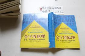金字塔原理:思考,写作和解决问题的逻辑