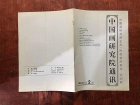 中国画研究院通讯2002年第2期