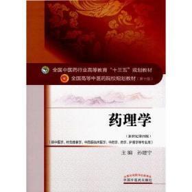 药理学 第十版 孙建宁 中国中医药出版社