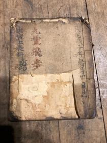 道教手抄古籍原本 九灵飞步 出官上表科 38个筒子页 民国手抄