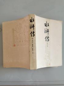 水浒传•中国古代小说名著插图典藏系列