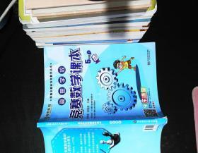新概念奥林匹克数学丛书·高思学校竞赛数学课本:五年级(下)(第二版)【只有一本书 没有附件  书脊破损】
