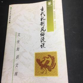 古代礼制风俗漫谈(二)