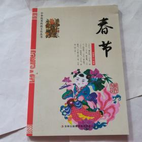中华优秀传统文化丛书:春节