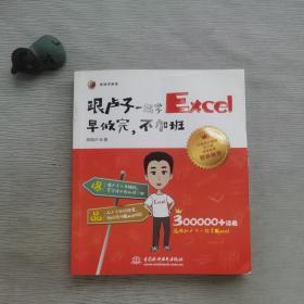 跟卢子一起学Excel 早做完 不加班(全彩视频讲解版)
