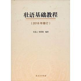 壮语基础教程(2018年修订) 语言-少数民族语言