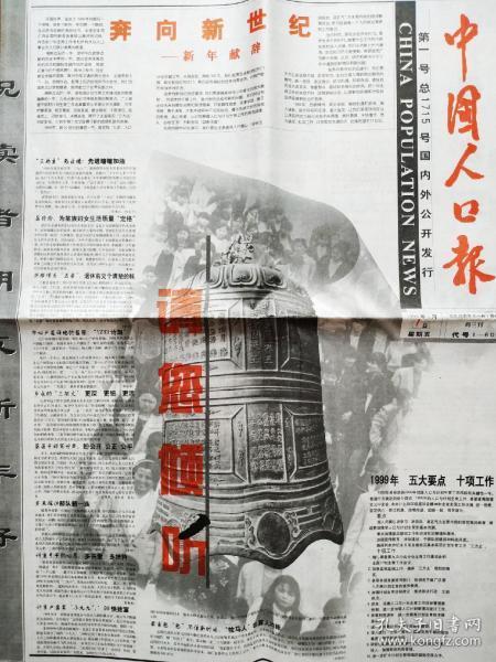 """《中国人口报》1999年1月1日之""""奔向新世纪;工作的五大要点,十项工作""""。四版,详细见图。"""