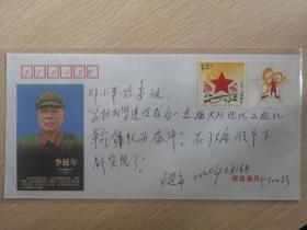 共和国勋章获得者,战斗英雄李延年签名封,有题词