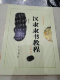 汉隶隶书教程巜曹全碑》