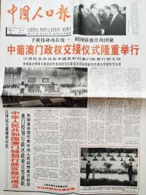 """《中国人口报》1999年12月20日之""""澳门回归""""。四版,详细见图。"""