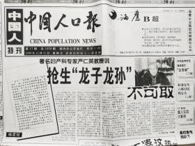 """《中国人口报》1999年42月31日之""""抢生龙子龙孙不可取;新世纪怎么过""""。四版,详细见图。"""