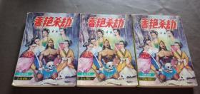 香艳杀 劫(上中下) 1993年一版一印
