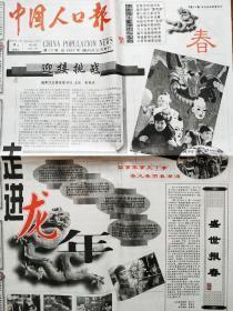 """《中国人口报》2000年2月4日之""""走进龙年""""。四版,详细见图。"""