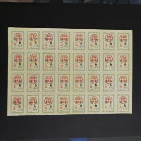 1965年6月扬州市卷烟票,32枚版