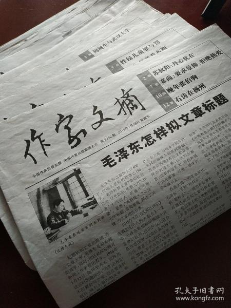 作家文摘报 9张合售 2019年