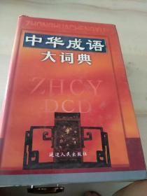 中华成语大词典.