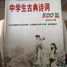 中学生古典诗词500篇